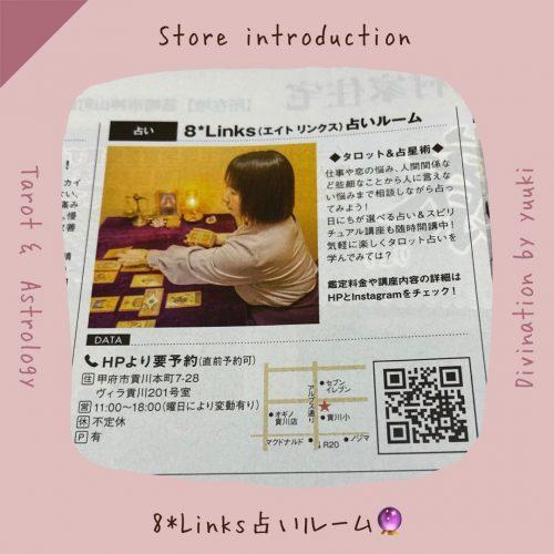 エイトリンクス占いルーム紹介記事2