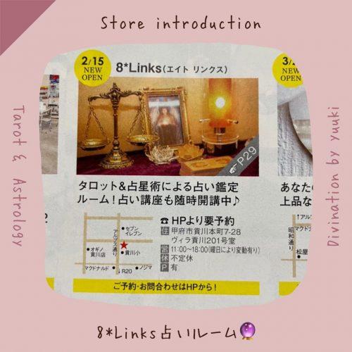 エイトリンクス占いルーム紹介記事1