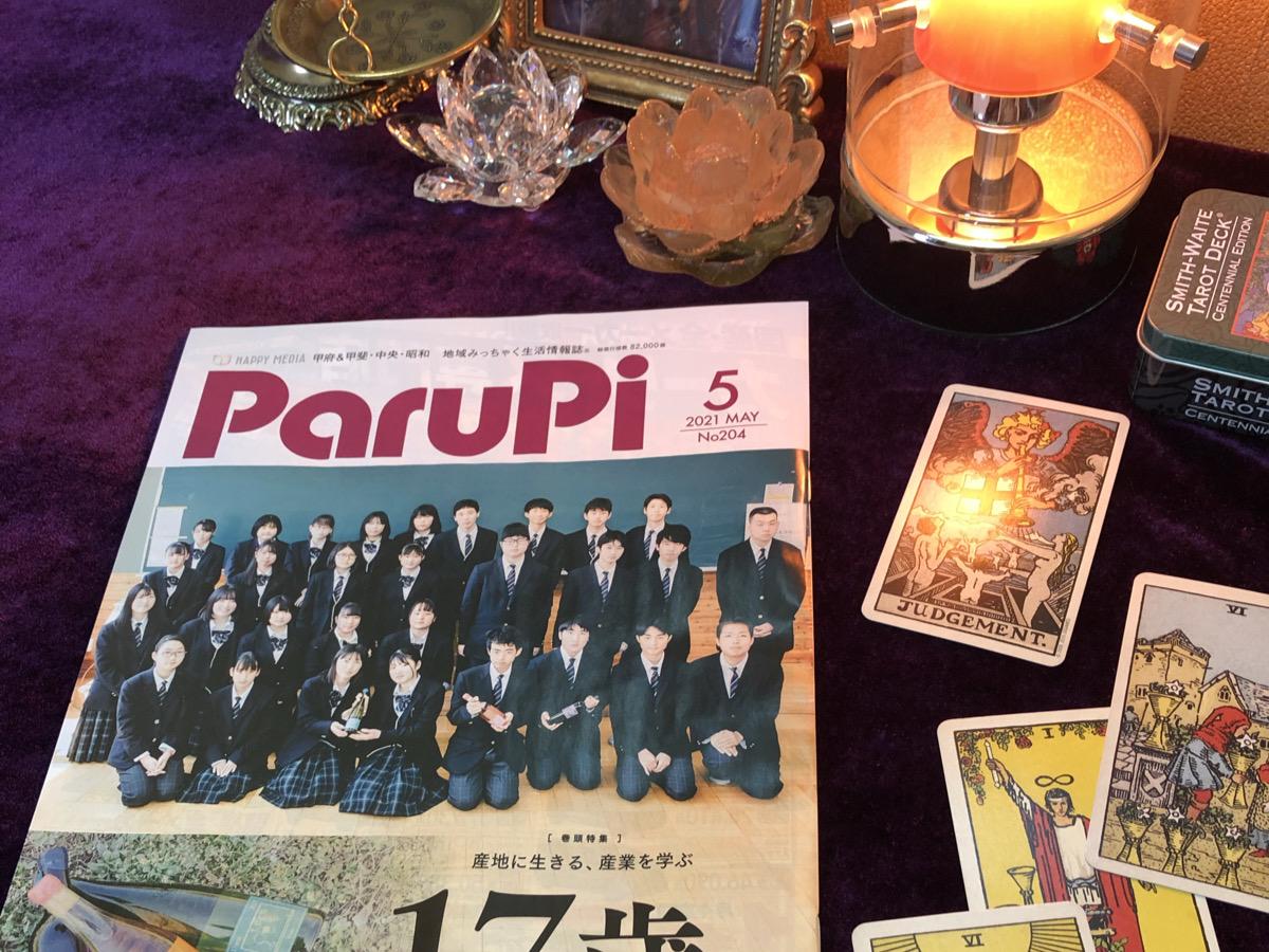 山梨イベント情報誌パルピーの表紙