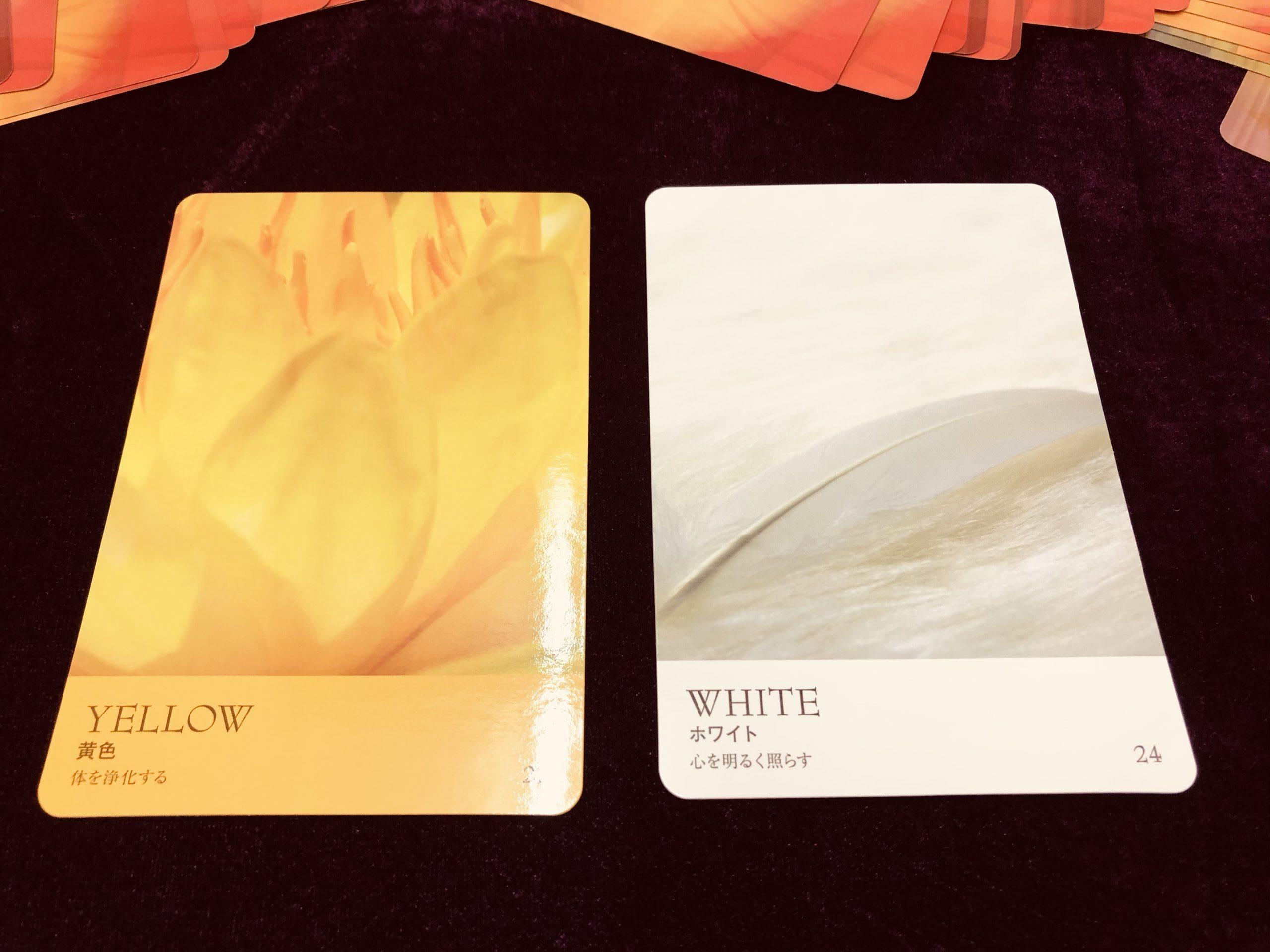 私が引いたカード